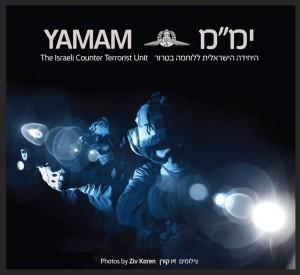 yamam unite anti terroriste israelienne