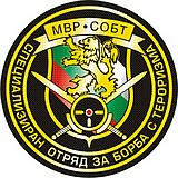 Специализиран отряд за борба с тероризма
